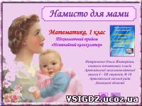 """Презентація """"Намисто для мами"""""""