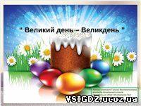 """Презентація """"Великдень - великий день"""""""