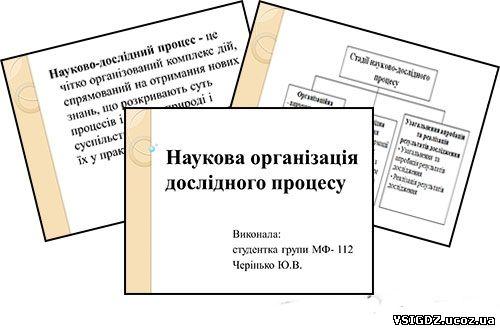 """Презентація """"Організація дослідницького процесу"""""""