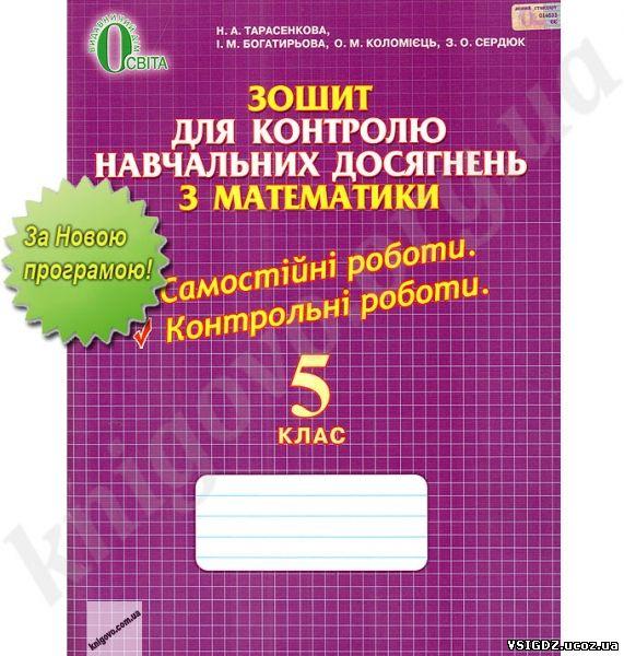 Гдз по 6 Класс Математика Н.а.тарасенкова - картинка 1