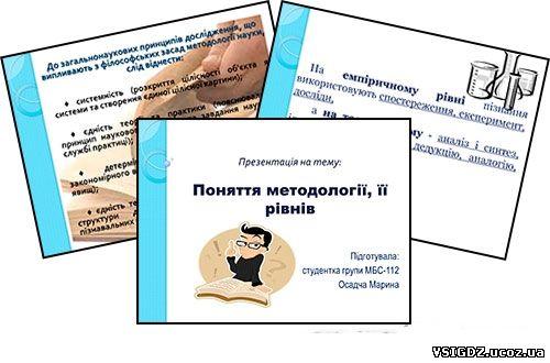 Презентація на тему - Рівні методології наукових досліджень
