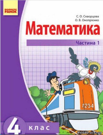 Скворцова 4 решебник математике по класса