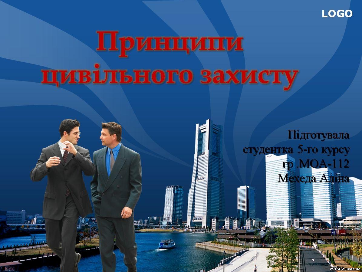 """Презентація """"Принципи цивільної оборони"""""""