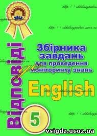 Відповіді до моніторингу з англійської мови за 5 клас