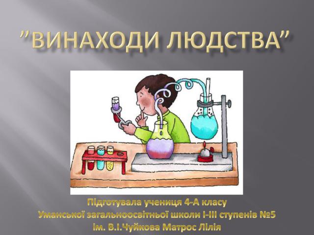 Презентація на тему винаходи людства